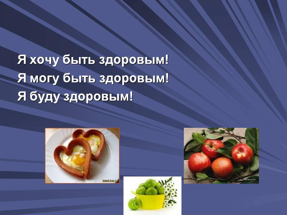 режим дня здорового образа жизни