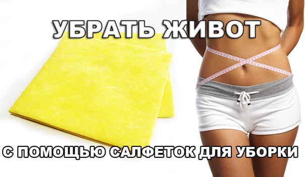 убрать живот с помощью салфеток для уборки