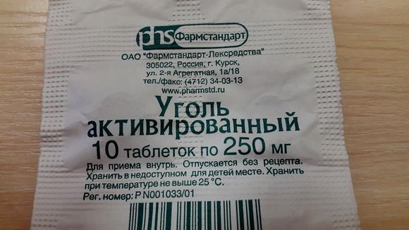 угольные таблетки для очищения организма