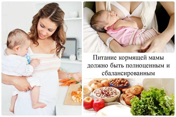 Режим питания кормящей мамы