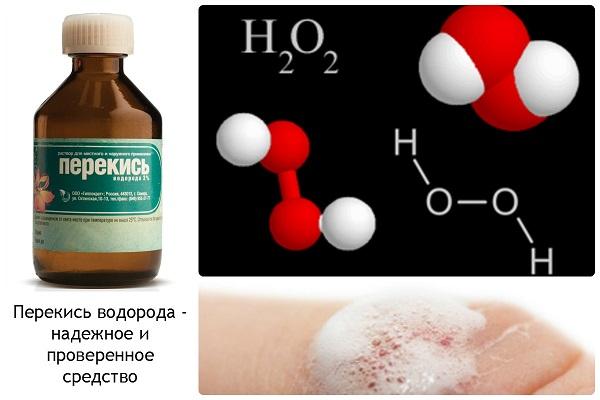 очищение организма перекисью водорода