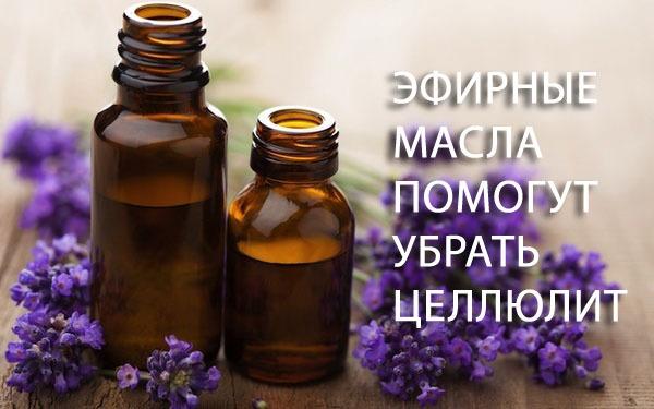масло от целлюлита