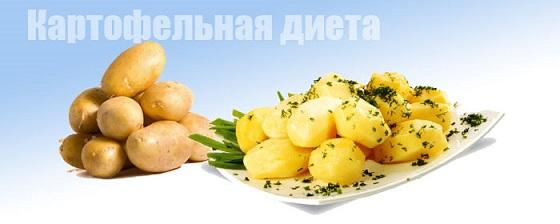 Картофельная диета для похудения на 10 кг