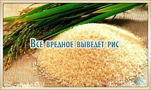 Способы очищения рисом