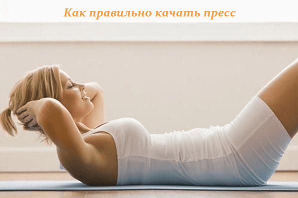 упражнения для пресса живота и боков