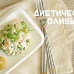 Оливье — диетические рецепты